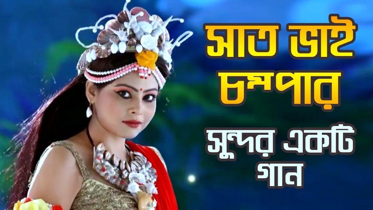 Saat Bhai Champa | Nice Romantic Song | Zee Bangla Serial | Bangla