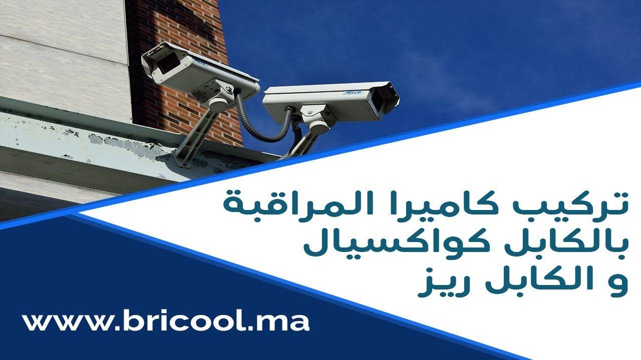 تدريب في تركيب كاميرا المراقبة بالكابل كواكسيال و الكابل ريزو