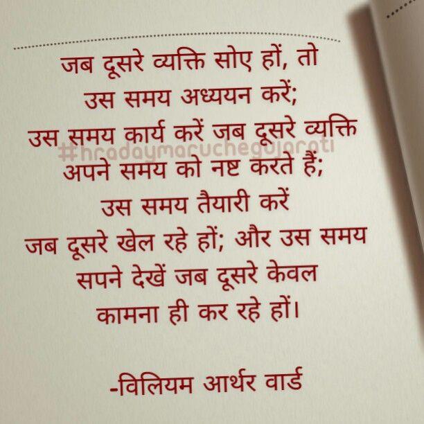 Good Morning Quotes, Hindi