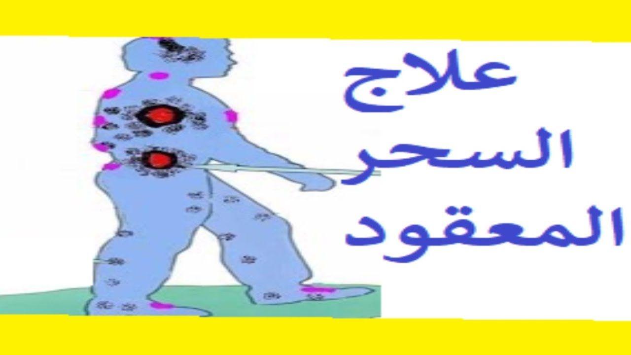 علاج السحر المعقود في اسرع وقت الرقية الشرعية الشاملة Youtube Islam