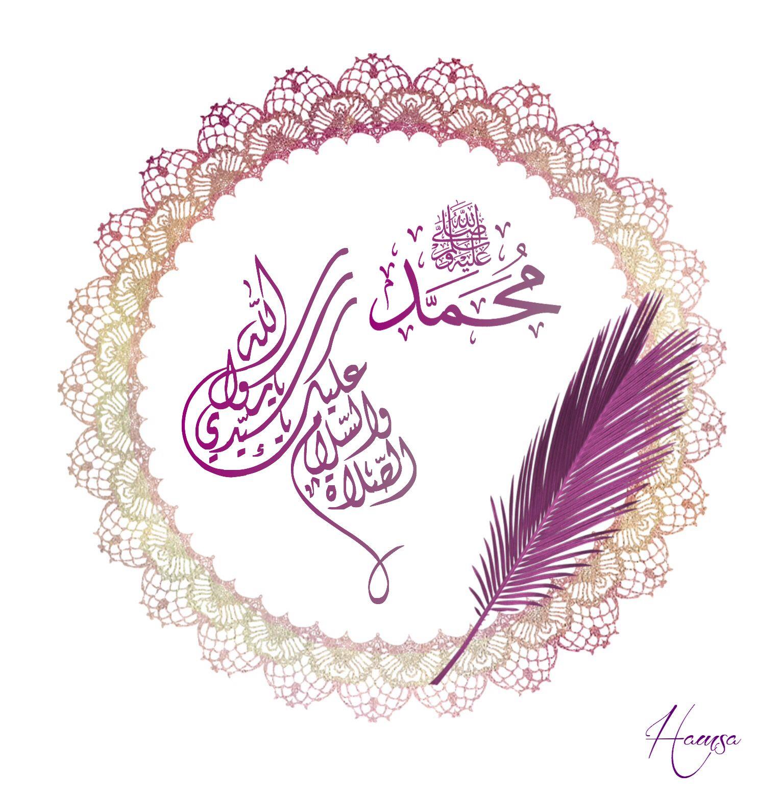 اللهم صل على محمد وعلى ال محمد كما صليت على ابراهيم وعلى ال ابراهيم في العالمين انك حميد مجيد