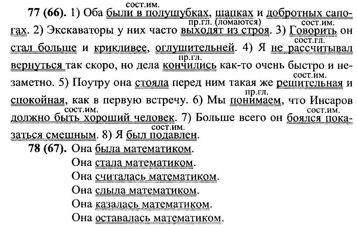 Гдз по русскому 8 львова и львов накачать упр