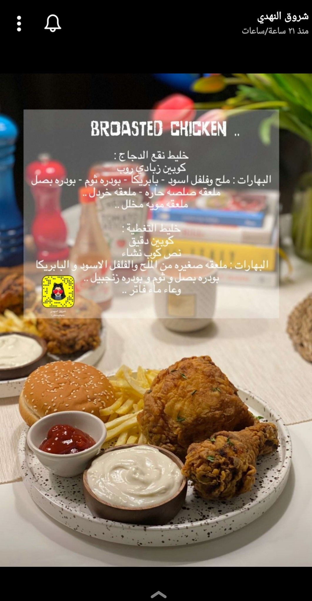 Pin By Ohood Hussein On Food طبخ Food Recipies Save Food Cookout Food
