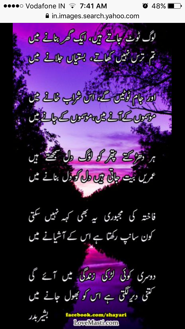 Pin by Amatullah Tasneem on Poetry (With images) Best