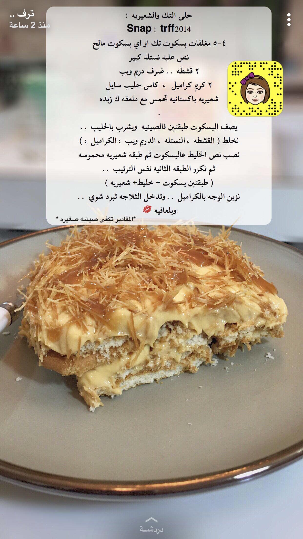 Pin By Haya On طبخات Cooks Diy Food Recipes Yummy Food Dessert Food Videos Desserts