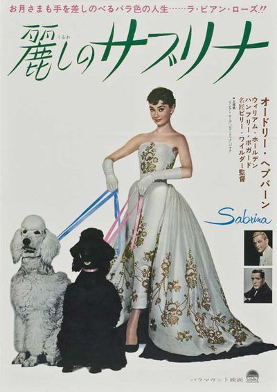 """""""Sabrina,"""" the 1954 film by director Billy Wilder, poster version from Japan."""