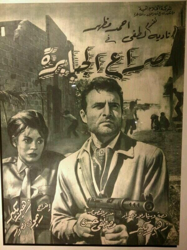 Haya On Egyptian Movies Egyptian Art Cinema Posters