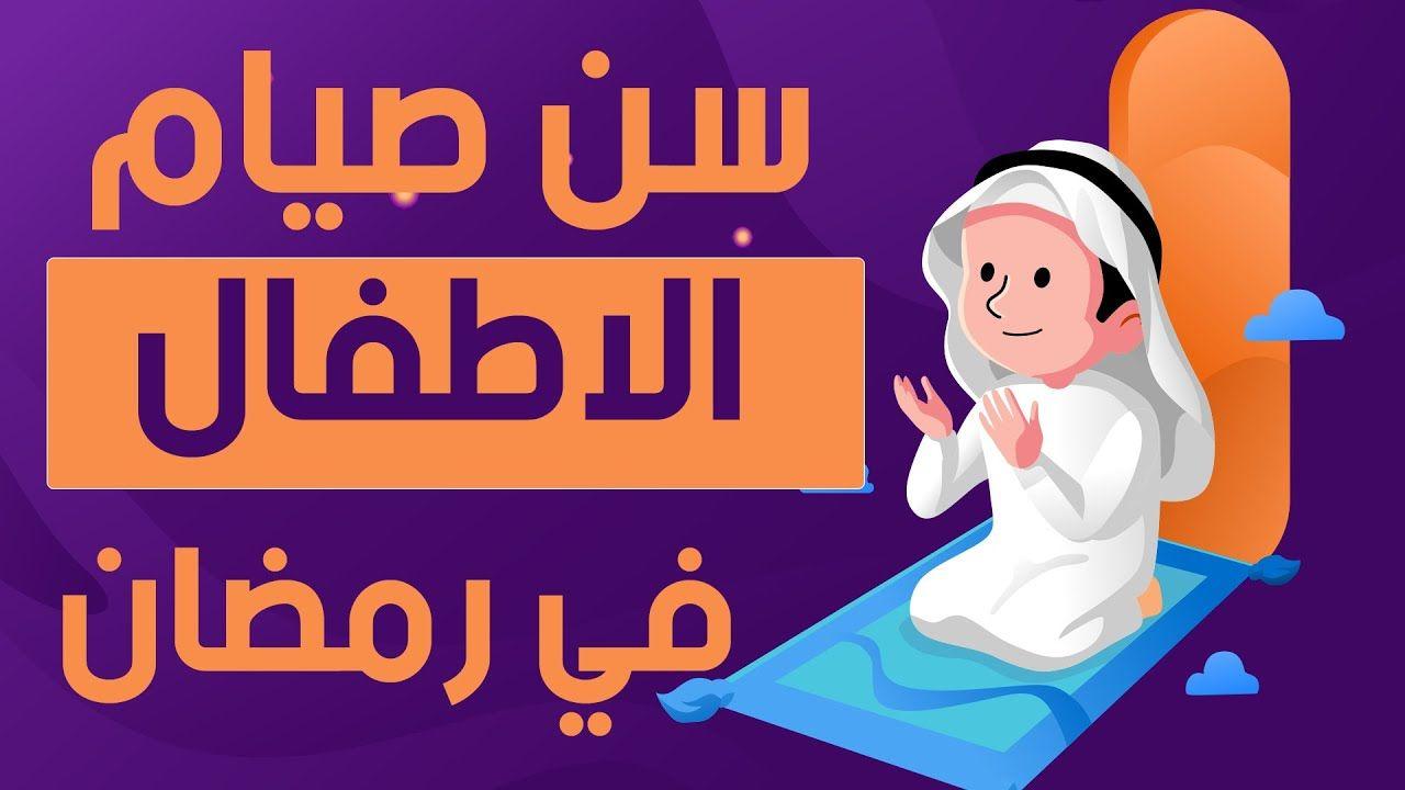 سن الصيام للاطفال ونصائح لصيام الاطفال في رمضان وكل عام وانتم بخير Parenting Hacks Parenting Family Guy