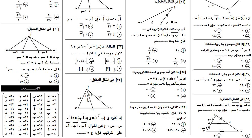 امتحان متوقع في الرياضيات لأولي ثانوي الترم الأول 2020 بالإجابة Sheet Music Periodic Table Exam