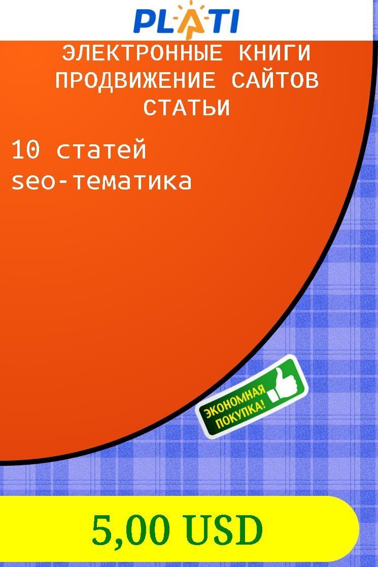 Seo продвижение сайтов книги качественное продвижение интернет сайтов москва
