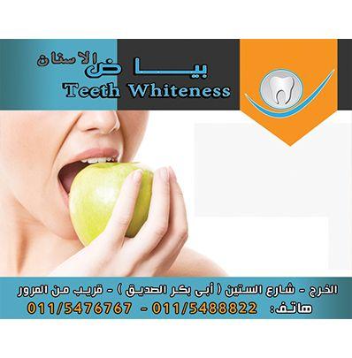 هل أســتطيع أن اسـتخدم طقم الأسـنان في تناولي للطعام سوف يحتاج تناول الطعام إلى قليل من التدريب ابدأ بتناول الأطعمة الطرية بعد تقطيعها إلى Teeth Fruit Food