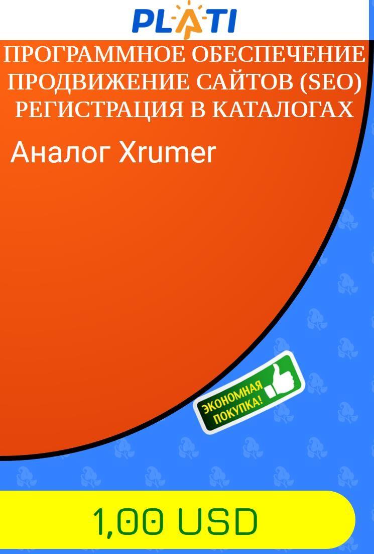 Аналоги xrumer продвижение сайтов новгороде