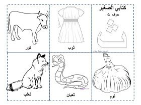 تلوين حالات حرف التاء 01 Jpg 596 842 Pixels Arabic Alphabet For Kids Learning Arabic Learn Arabic Alphabet