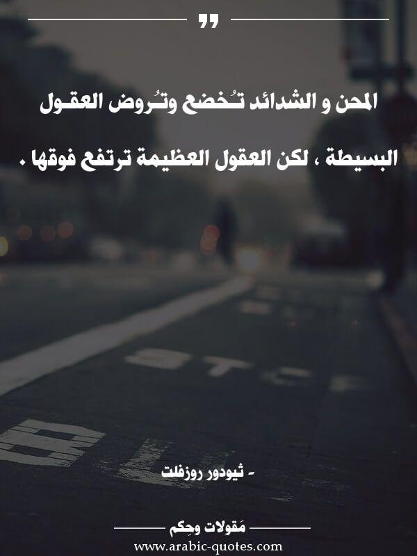 المحن و الشدائد تـ خضع وتـ روض العقـول البسيطة لكن العقول العظيمة ترتفع فوقها Quotes Quote عربي عربية Quote Arabic Quotes Islamic Quotes Words Quotes