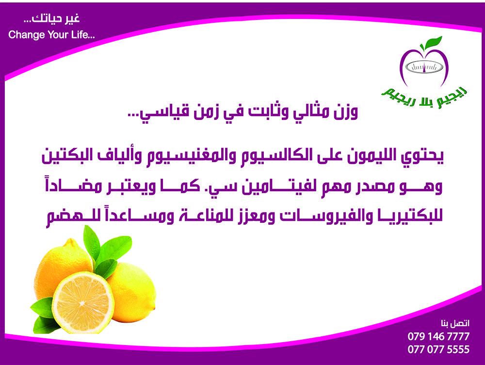 نصائح صحية عن الليمون رجيم ليمون Health Tips Health Calorie