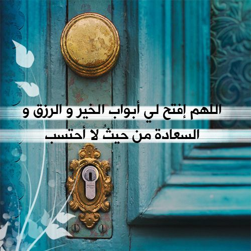 اللهم إفتح لي أبواب الخير و الرزق و السعادة من حيث لا أحتسب Islam Cool Words Spirituality