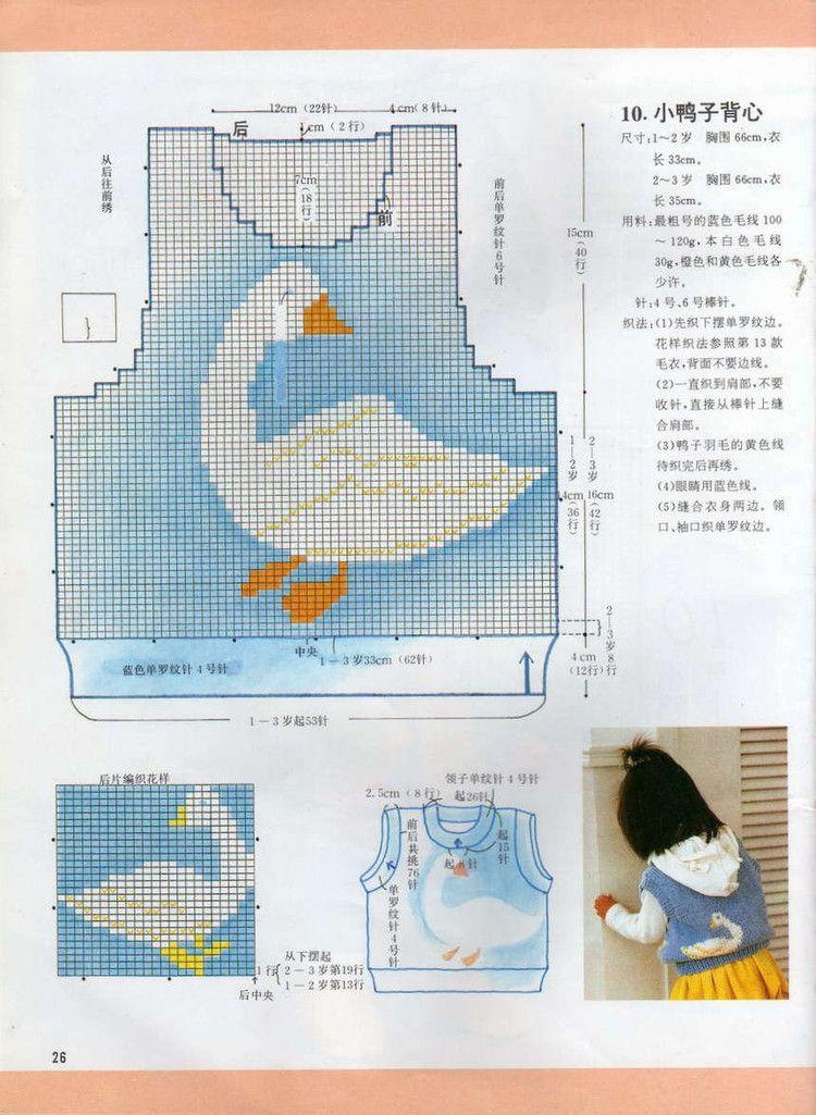 转载】日本幼儿毛衣 0-3岁 - 紫竹的日志 - 网易博客 | Knitting ...