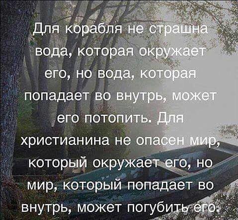 Bibelverse, Russisch, Bibellesen, Spirituell