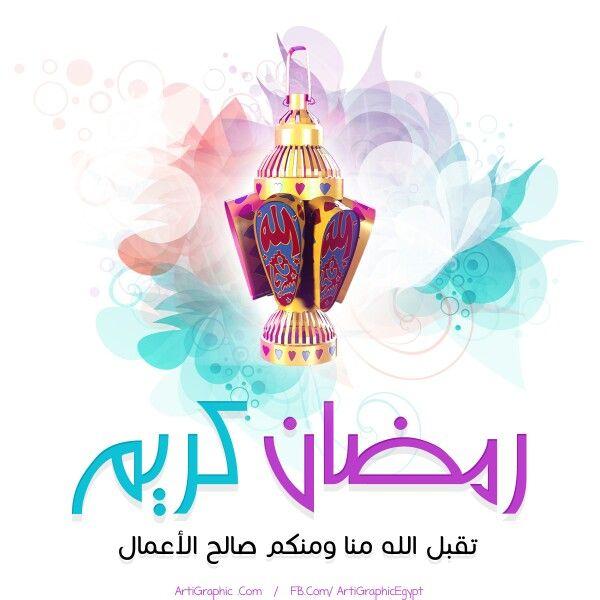 Ramadan Kareem رمضان كريم Ramadan Greetings Ramadan Poster Ramadan Crafts