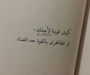 كوني قوية او تظاهري New Beginning Quotes Words Quotes Words