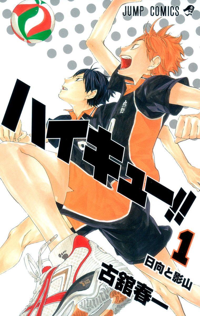 Haikyuu!! (ハイキュー!!) Manga Volume 1 cover Haikyuu manga