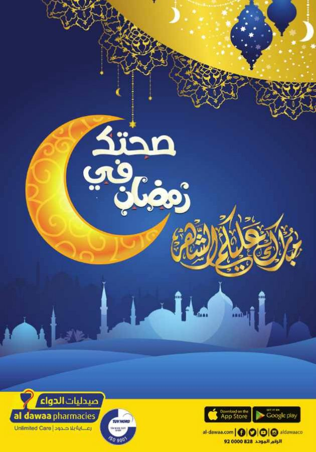 Ramadan Ramadan App Store Google Play Movie Posters