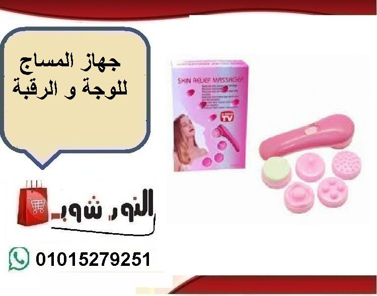 جهاز المساج للوجة و الرقبة Skin Relief Massager Electronic Products Massager Phone