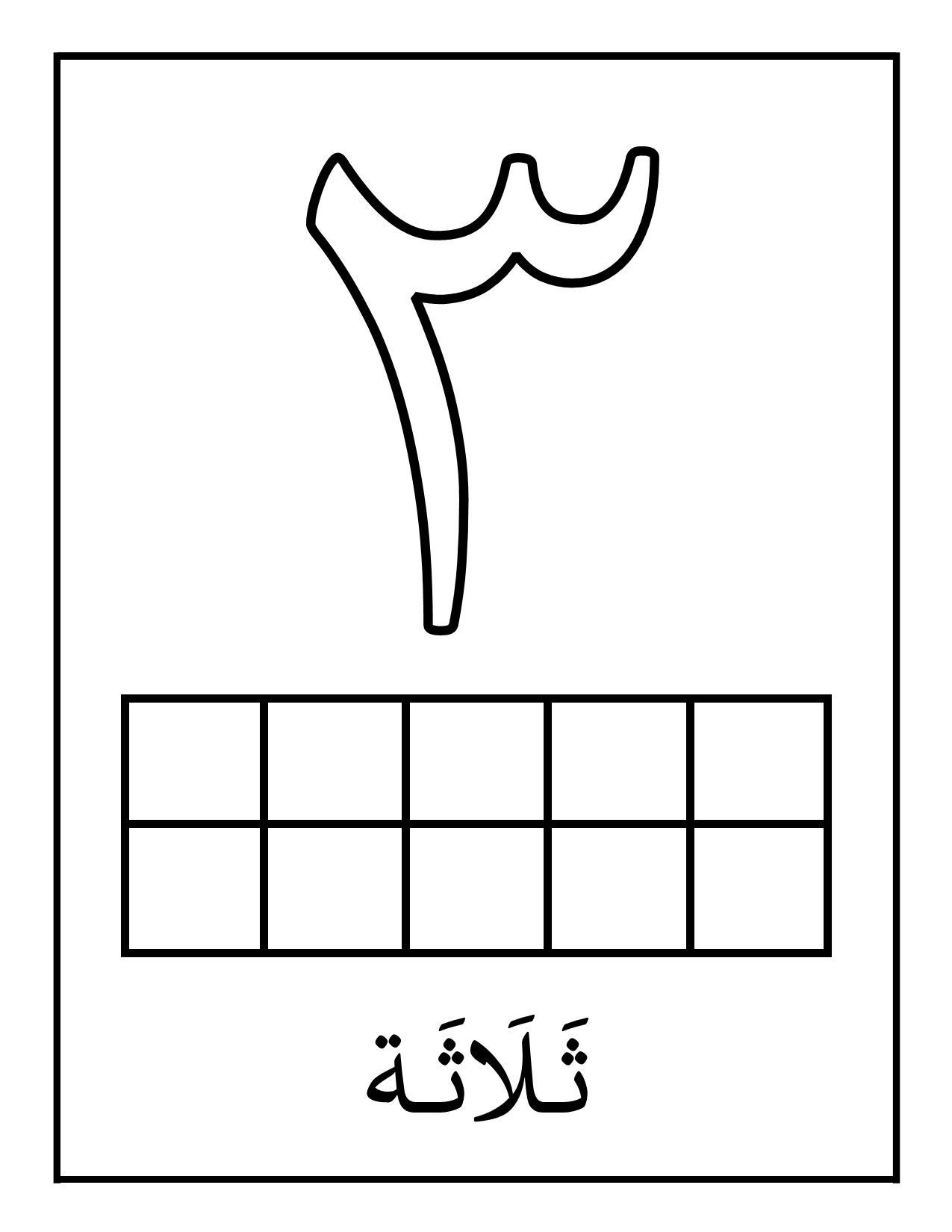Arabic Ten Frame Playdough Mats Amp Numbers 1 10 Worksheets