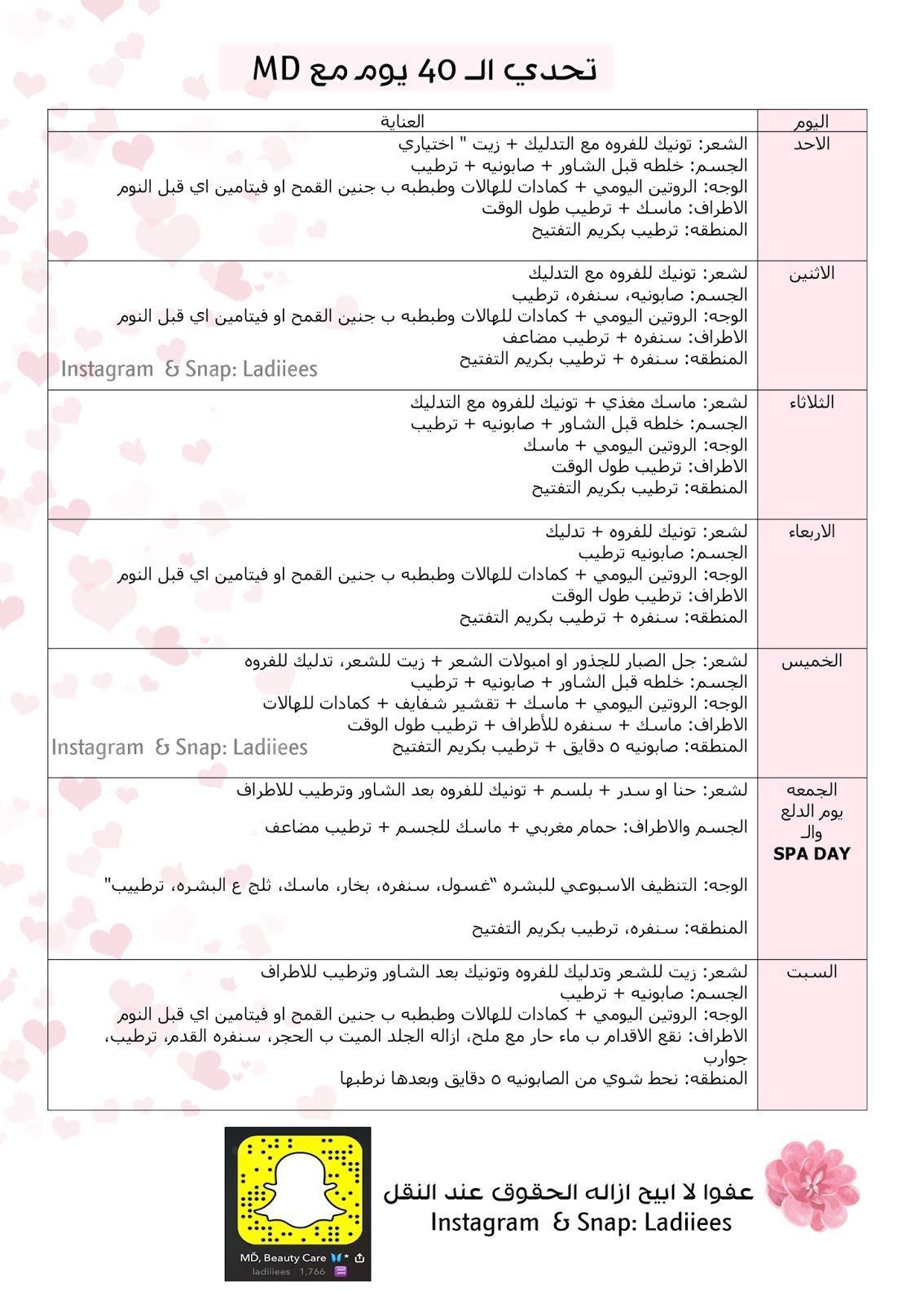Beauty By Ibnoughazala Imane In 2020 Body Skin Care Skin Care Mask Natural Skin Care Diy