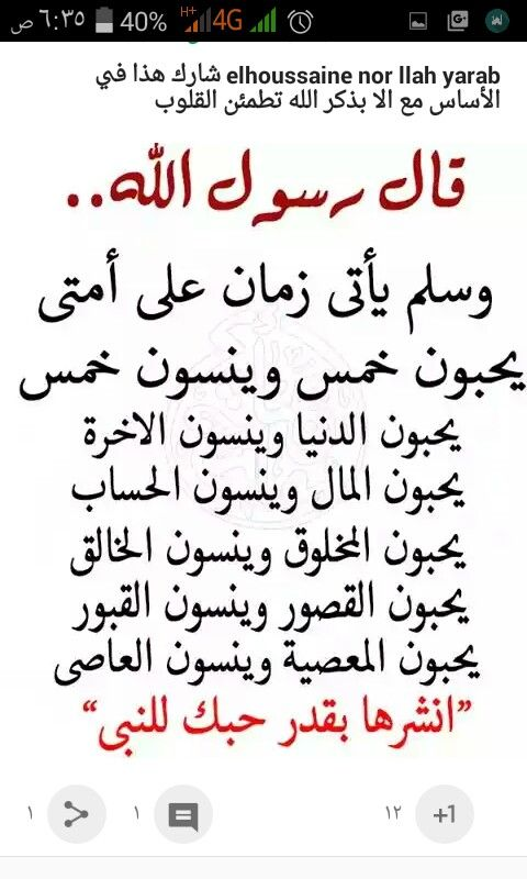 Pin By Youssef Ali On أجمل ما قرأت Hadith Quotes Islamic Phrases Islamic Messages