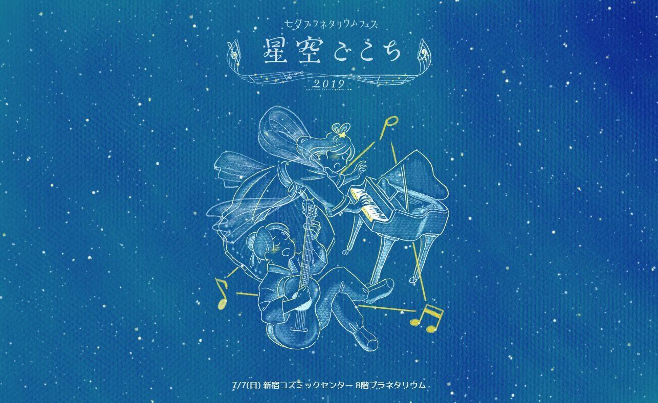 星空ごこち2019 七夕プラネタリウムフェス Webデザイン ウェブ