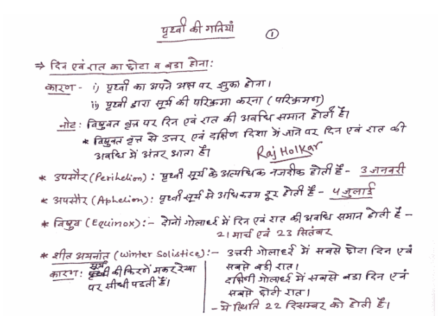 World of Geography Raj Holkar Handwritten Notes Hindi PDF Download
