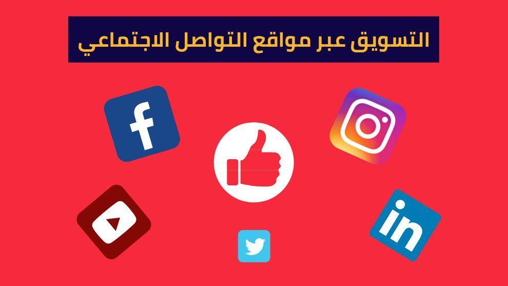 مدونة التقنية التسويق عبر مواقع التواصل الاجتماعي 2020 Media Marketing Social Media Marketing Social Media
