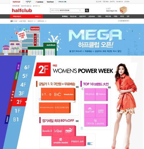 트라이씨클, 원스톱 쇼핑 '메가 하프클럽'으로 새단장 http://www.fashionseoul.com/?p=25735