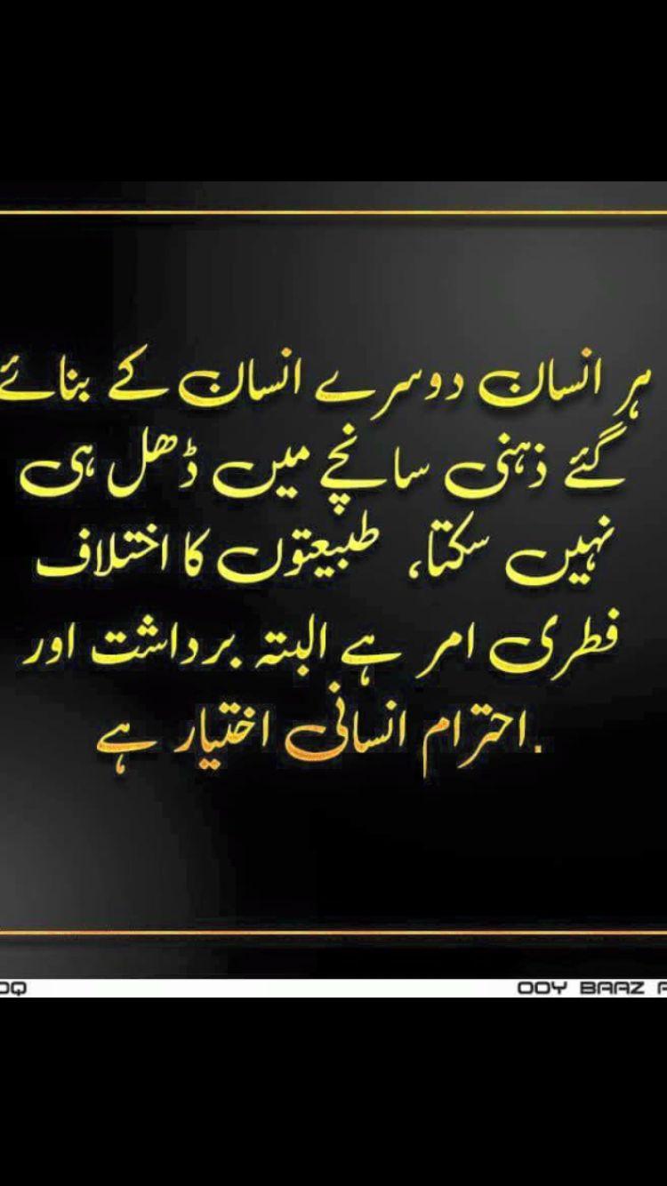 Pin by Asif Rashid on Qūōtes   Gorgeous quotes, Urdu words, Quotations