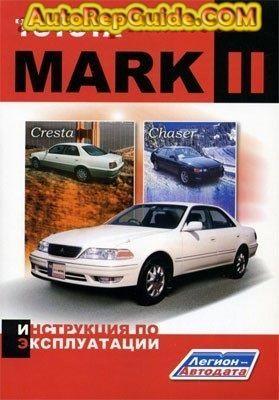 download free toyota mark 2 cresta chaser 1996 repair rh pinterest com