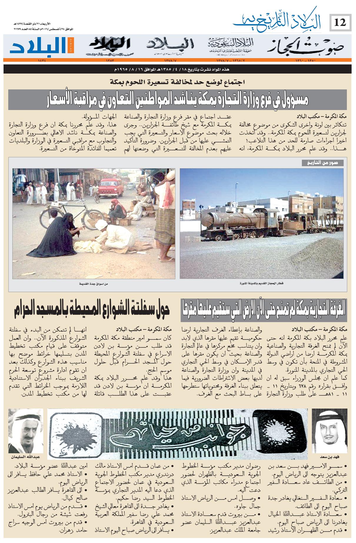 صحيفة البلاد عام 1965 جدة السعودية Event Ticket Event