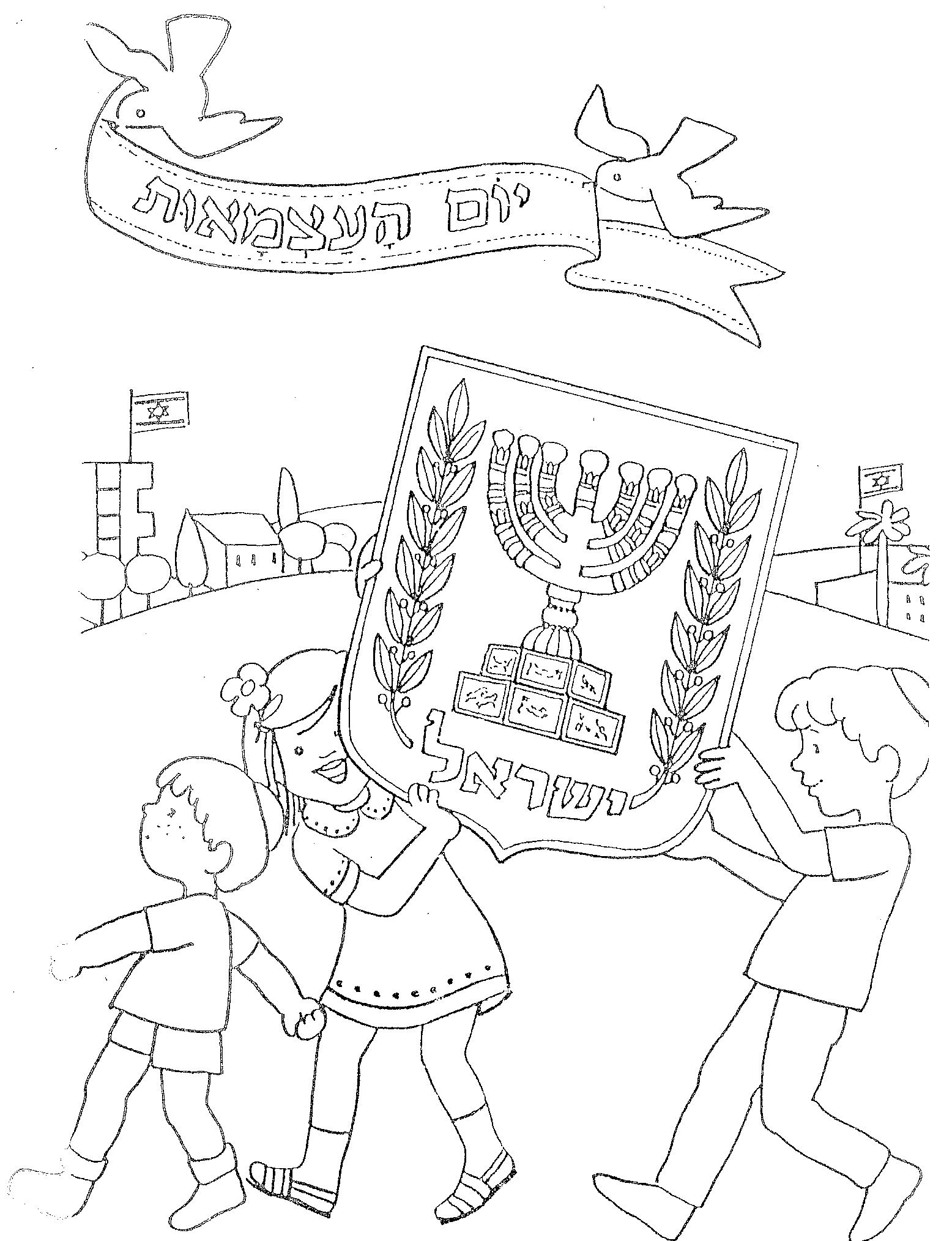 Coloring Page Israel Independence Day