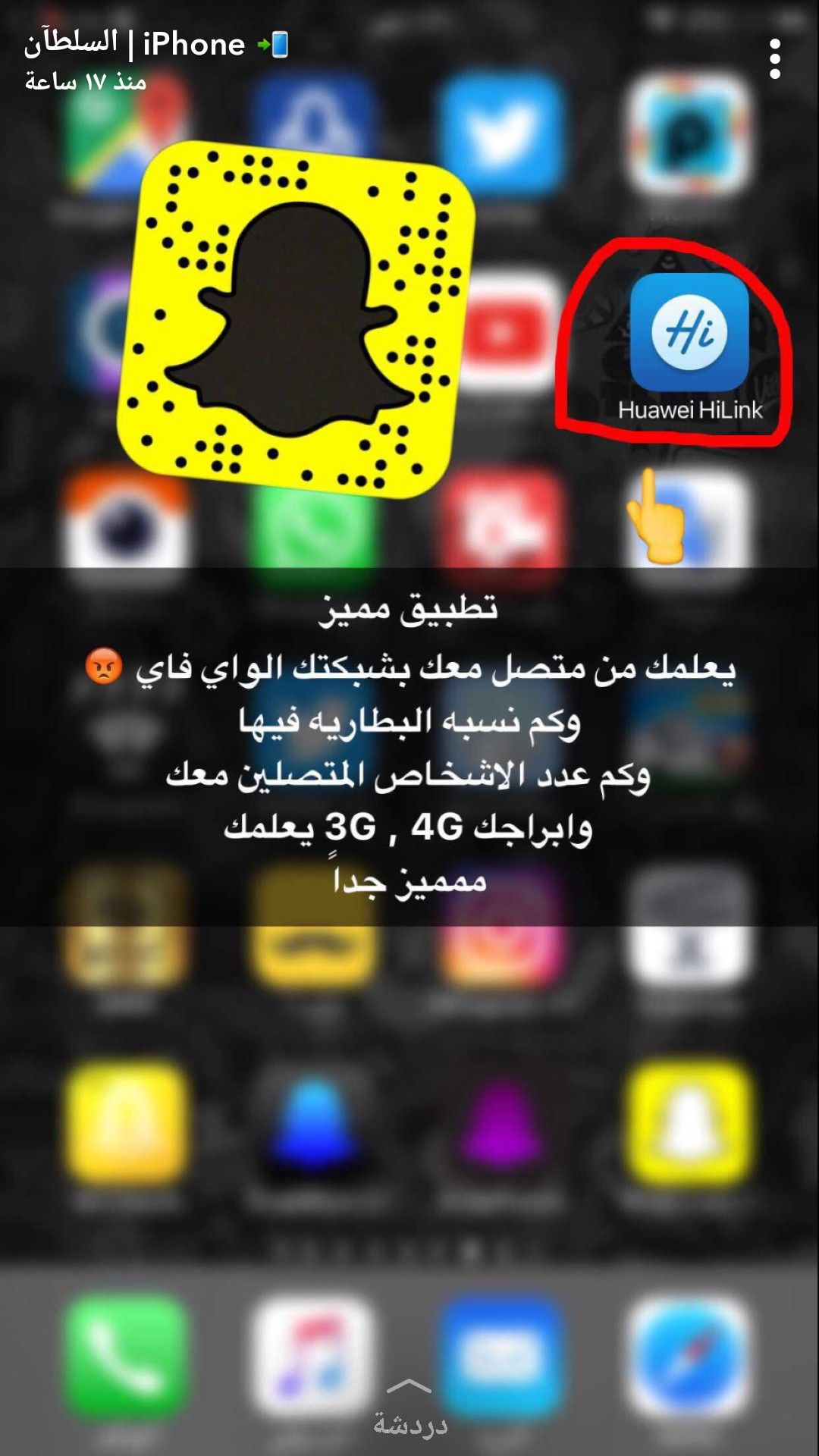Pin By وهم On برامج مفيدة Iphone App Layout Application Iphone App Layout