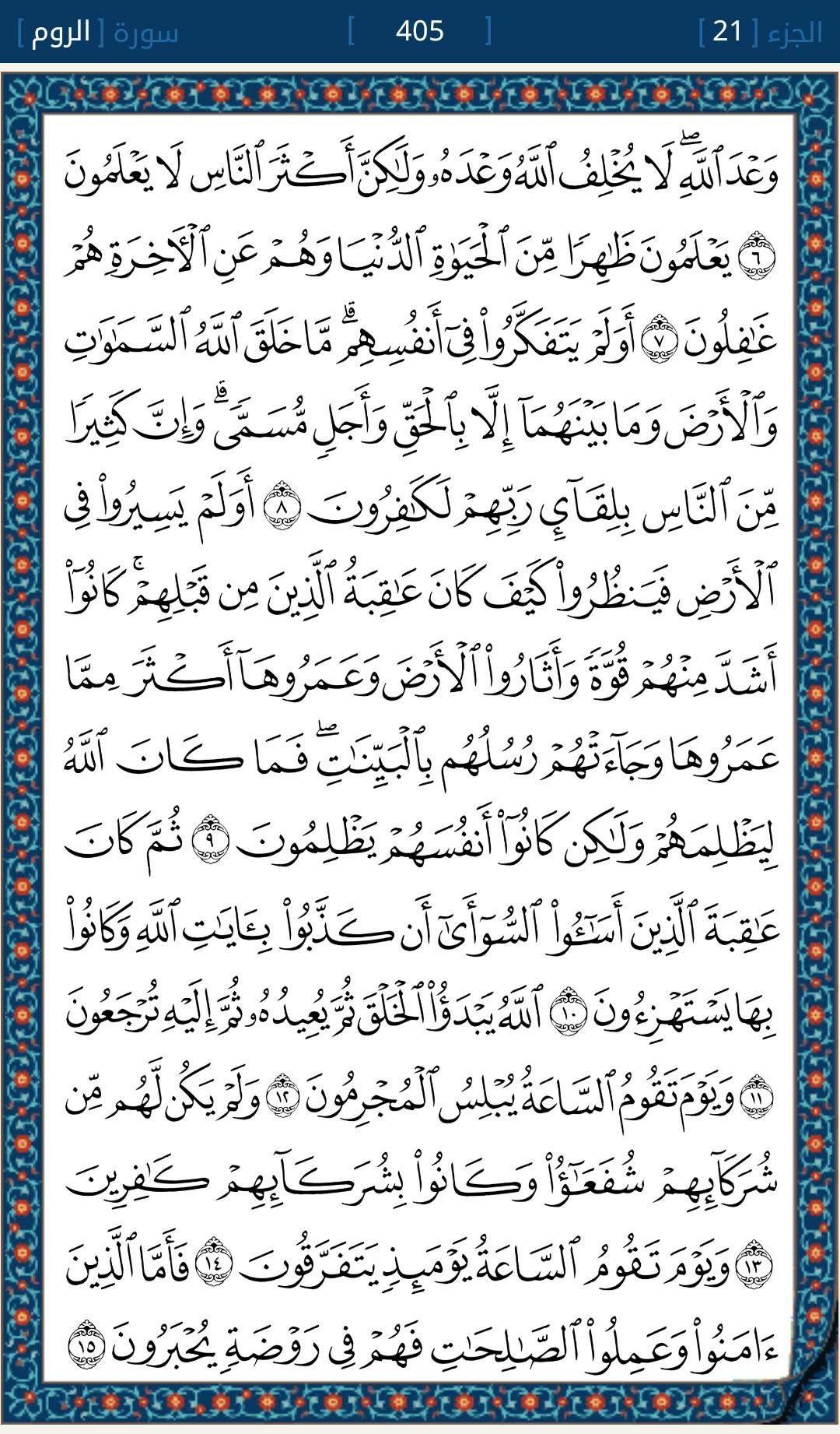 ٦ ١٥ الروم Quran Book Holy Quran Book Islamic Messages