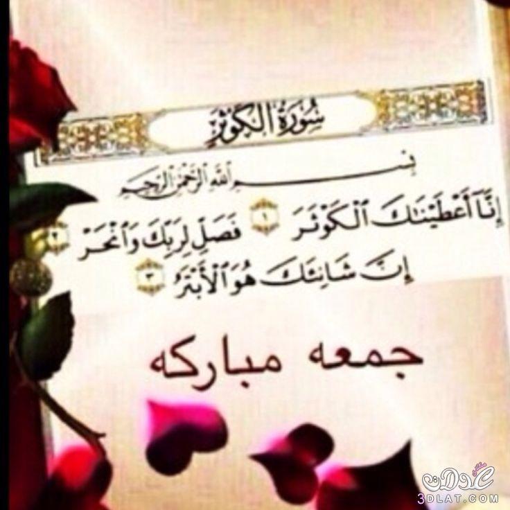 صور جمعه مباركه 2021 صور تهانى بيوم الجمعه 2021 صور ادعيه ليوم الجمعه In 2021 Quran Quotes Love Wallpaper Quotes Jumma Mubarak Images