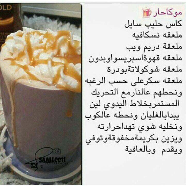 موكا حار Starbucks Recipes Coffee Drink Recipes Coffee Recipes