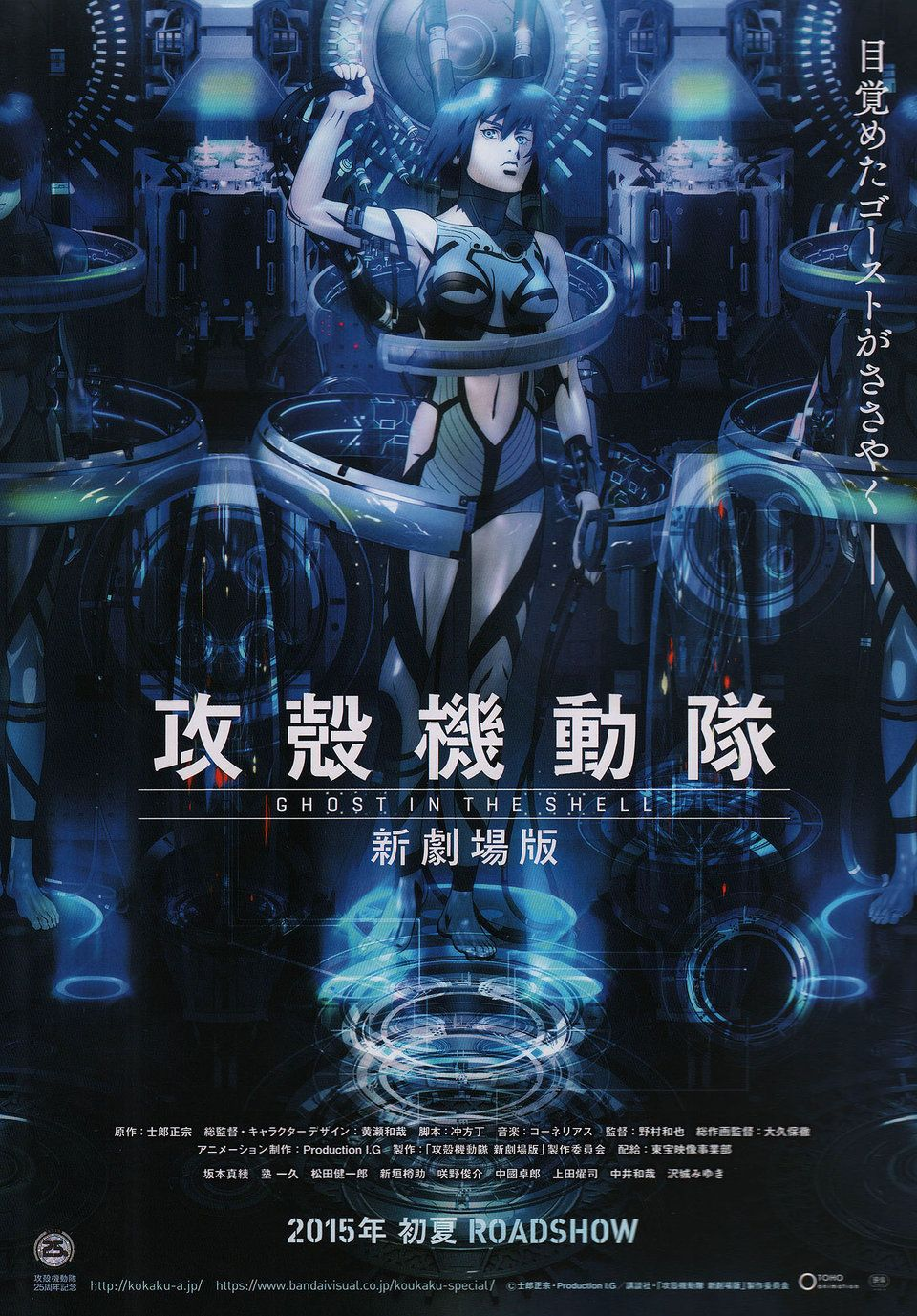 Ghost In The Shell 2015 Japanese B5 Chirashi Flyer Posteritati Movie Poster Gallery New York Ghost In The Shell Anime Ghost Anime Films