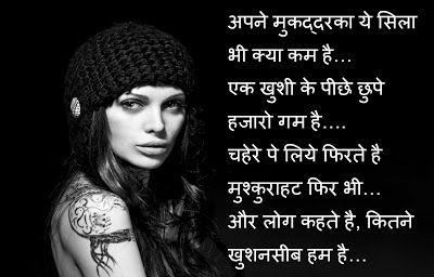 Shayari Urdu Images Sad Shayari Image Alon Girl Hindi Quotes
