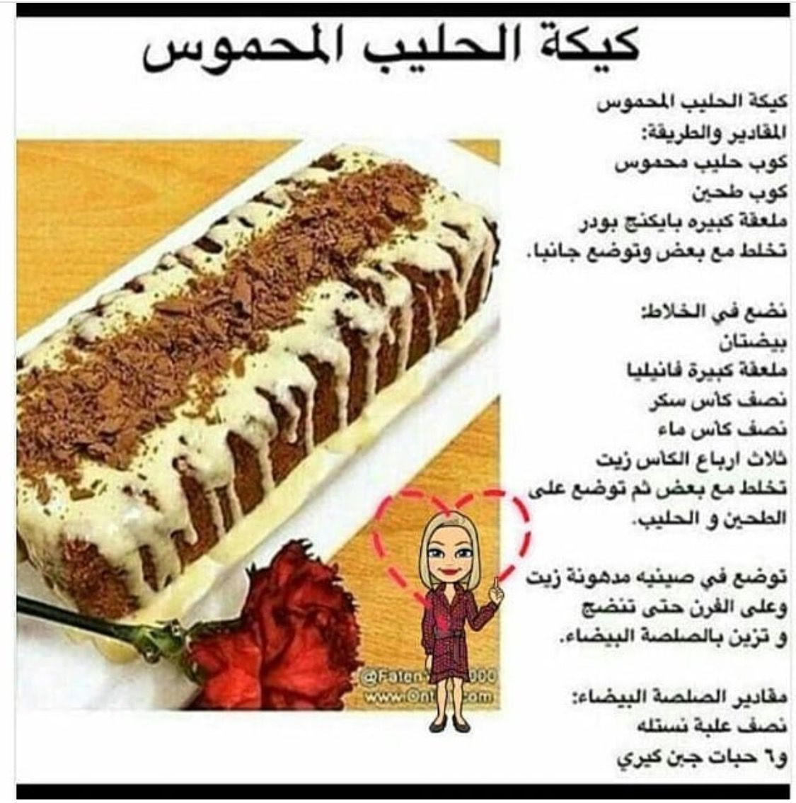 كيكة الحليب المحموس Sweets Recipes Dessert Recipes Yummy Food Dessert