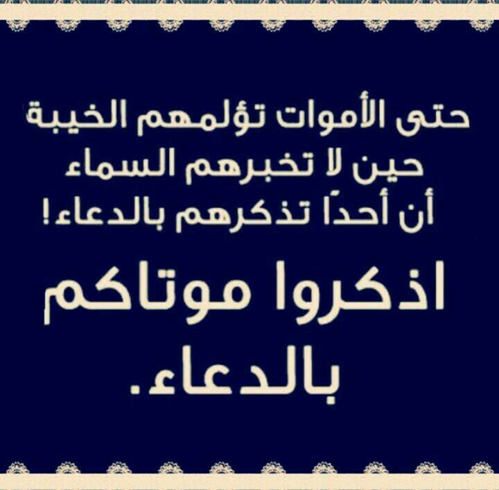 Pin By Nona Wafi On ٱمـــ ـــي أبـــــــــي Islam Facts Words Arabic Words