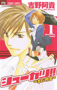 BakaUpdates Manga Shuukatsu!! Kimi ni Naitei