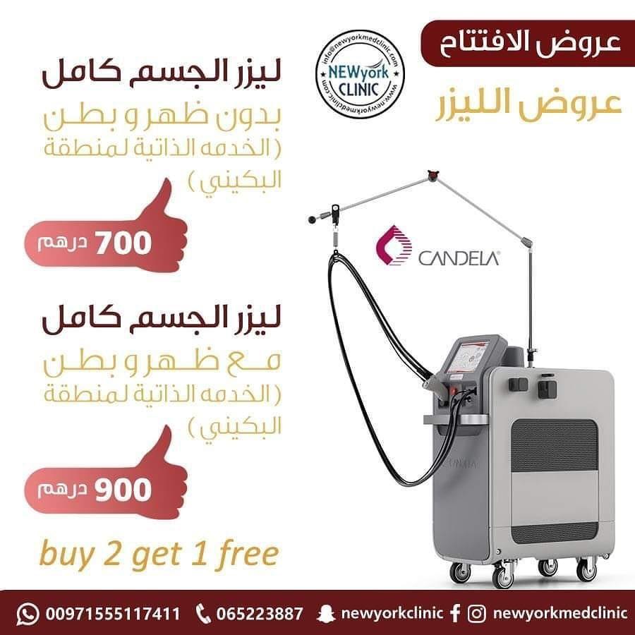 C 0652238870555117411 Newyorkmedclinic Sharjah Dubai Instagram Posts