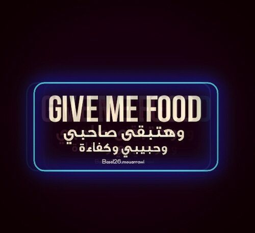 رمزيات عربي كلمات تصميم تصاميم انجليزي Post Words Quotes English Arabic Words Words Give It To Me