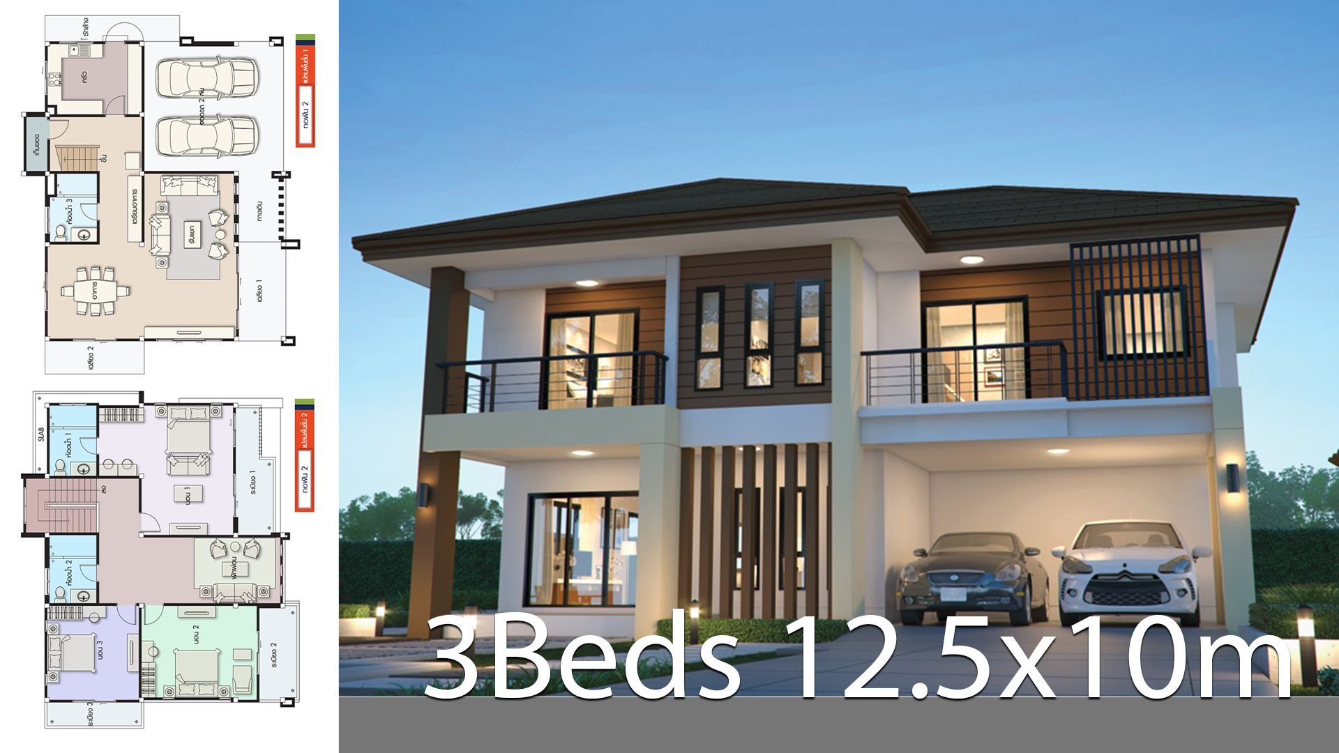 House Design 12 5x10m With 3 Bedrooms House Design 2 Storey House Design Small House Design
